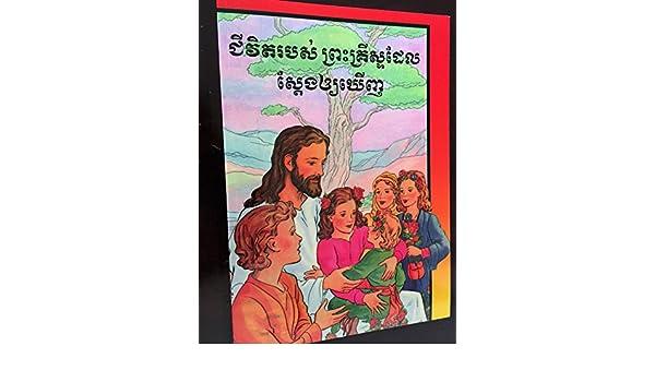 cambodian strip Khmer