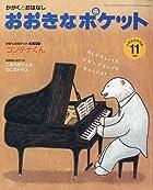 おおきなポケット 2009年 11月号 [雑誌]