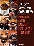ドリップコーヒーの最新技術 (旭屋出版MOOK)