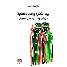 بيت الذاكرة والقامات العالية من إنهيدوانا الى محمود درويش