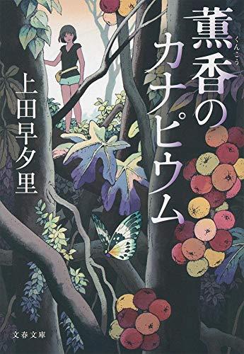 薫香のカナピウム (文春文庫 う 35-1)