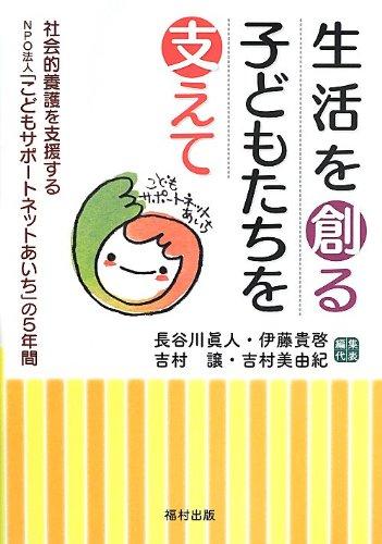 Seikatsu o tsukuru kodomotachi o sasaete : Shakaiteki yogo o shien suru enupio hojin kodomo sapoto netto aichi no gonenkan. ebook