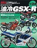 HYPER BIKE Vol.24 Suzuki oil-cooled GSX-R (type bike car tuning and dress up thorough guide) (NEWS mook bike car type tuning and dress up thorough Gaidoshi) (2007) ISBN: 4891075058 [Japanese Import]
