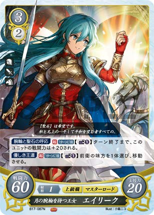 (Fire Emblem Japanese 0 Cipher Card - Eirika: Lunar Brace-Bearing Princess B17-087 N )