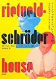 リートフェルト・シュレーダー邸―夫人が語るユトレヒトの小住宅