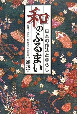 和のふるまい―日本の作法と暮らし
