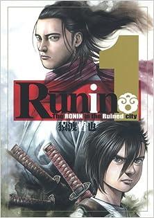 [猿渡哲也] Runin 第01巻