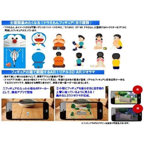 Candy Toys Doraemon Glico