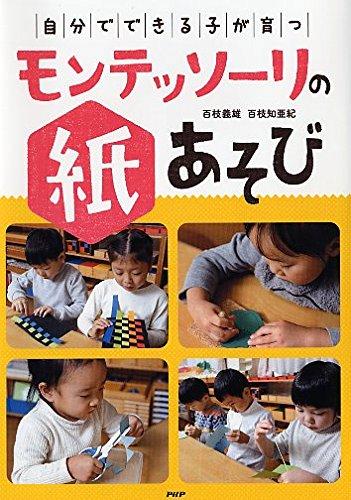 「自分でできる子」が育つモンテッソーリの紙遊び / 百枝義雄