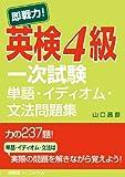 Quaternary primary exam word idioms, grammar problem Shu immediate use! Eiken (2004) ISBN: 488896338X [Japanese Import]