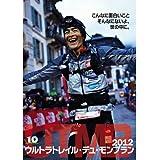 「ウルトラトレイル・デュ・モンブラン2012」DVD