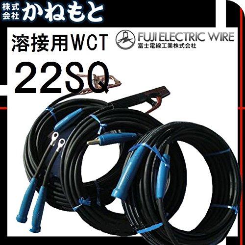 富士電線 60000-217 溶接用WCT キャプタイヤ 22SQ ホルダー20m/アース20m/中間20m B01LYT18NU