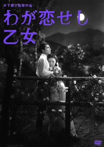 Amazon   わが恋せし乙女 [DVD] ...