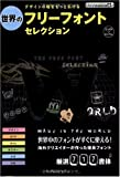 デザインの幅をもっと広げる 世界のフリーフォントセレクション (IJデジタルBOOK)