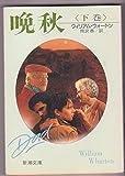 Late autumn <under> (Mass Market Paperback) (1990) ISBN: 4102317023 [Japanese Import]