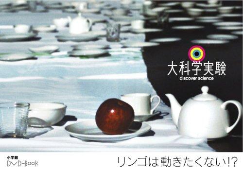 大科学実験DVD-Book リンゴは動きたくない!? : むしろ大人向け ...