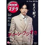 NHK ステラ 2021年 10/15号