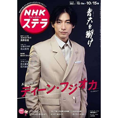 NHK ステラ 2021年 10/15号 表紙画像