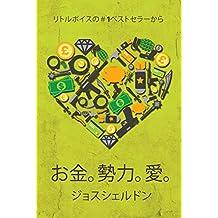 お金。勢力。愛。 (Japanese Edition)
