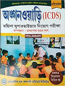 Buy West Bengal Anganwadi (I C D S) Mahila Supervisor Niyog Pariksha