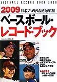 ベースボール・レコード・ブック―日本プロ野球記録年鑑〈2009〉