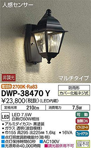 大光電機(DAIKO) LED人感センサー付アウトドアライト (LED内蔵) LED 7.5W 電球色 2700K DWP-38470Y B00KRX8YOO 10877
