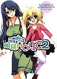 彼女は眼鏡HOLIC2 (HJ文庫 う)