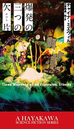 爆発の三つの欠片(かけら) (新☆ハヤカワ・SF・シリーズ)