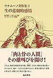 生の悲劇的感情〈新装版〉 (ウナムーノ著作集)