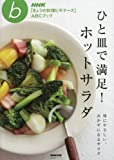 NHK「きょうの料理ビギナーズ」ABCブック ひと皿で満足!  ホットサラダ (生活実用シリーズ)