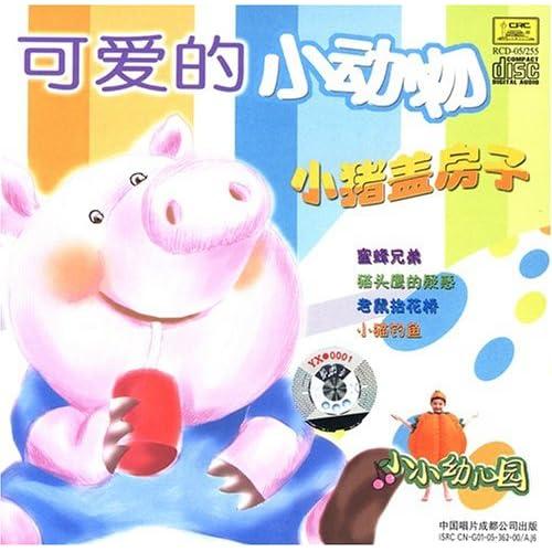 可愛的小動物 小豬蓋房子