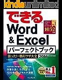 できるWord&Excelパーフェクトブック 困った!&便利ワザ大全 2016/2013対応 できるシリーズ
