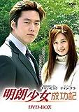 [DVD]明朗少女成功記 DVD-BOX