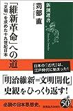 「維新革命」への道: 「文明」を求めた十九世紀日本 (新潮選書)