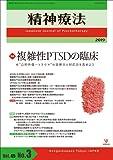 """精神療法 第45巻第3号―複雑性PTSDの臨床―""""心的外傷~トラウマ""""の診断力と対応力を高めよう"""