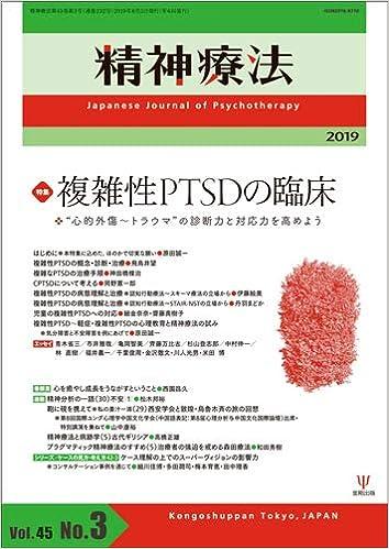 """ダウンロードブック 精神療法 第45巻第3号―複雑性PTSDの臨床―""""心的外傷~トラウマ""""の診断力と対応力を高めよう 無料のePUBとPDF"""