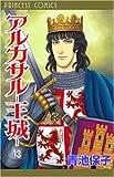 アルカサルー王城 第13巻 (プリンセスコミックス)