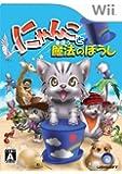 にゃんこと魔法のぼうし - Wii