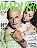 MADURO(マデュロ) 2016年 08 月号 [雑誌]