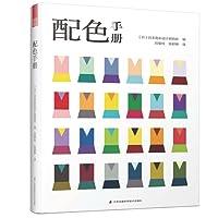 【官方·正品 100%原版保证 当天发货.】配色手册 9787553787923 日本色彩设计基础教程 便携手册 三色四色RGB CMYK 配色设计原理 平面设计 室内设计服装设计教程教材书籍 囊括了130种基本色的全色彩数据库 有针对性地精选了12种常用色系及两种金属色(银色、金色)的色彩搭配组合,配色组合形式多样,涵盖了双色、三色、四色及五色配色方案。每一种配色组合不仅标示出所选色彩的色值及配色比例,而且在空间上结合新颖时尚的图示,使配色实例在视觉和感知上更加简单易懂,可为读者带来丰富的配色灵感与启发