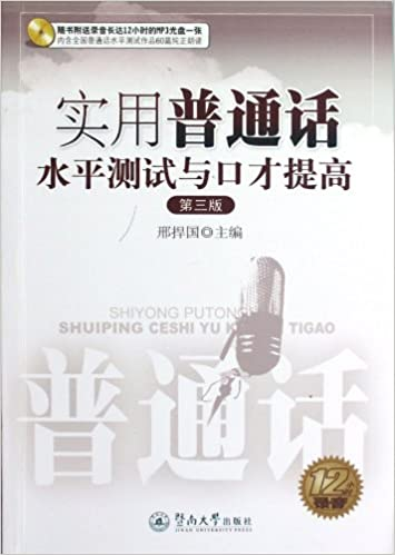 Practical Putonghua Proficiency Test and Eloquence Improvement (Chinese Edition)