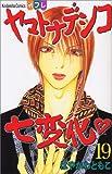 Yamato Nadeshiko Shichihenge Vol.19 [In Japanese]