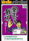 金運上昇 銭道 ~これを実践できたらドン底から抜け出せるで!!~ (impress QuickBooks)
