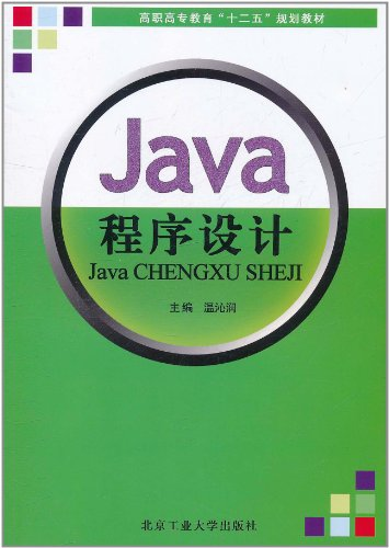 Java Programming(Chinese Edition) by Beijing Industrial University Press