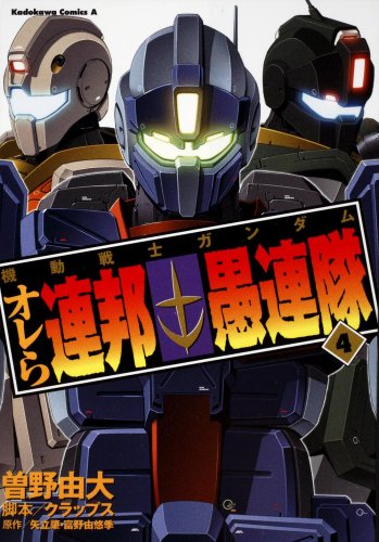Federal gang Mobile Suit Gundam I et al. (4) (Kadokawa Comics Ace 195-4) (2009) ISBN: 4047152218 [Japanese Import]