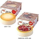 [アメリカお土産] ジュニアーズ チーズケーキ 2種セット (海外 みやげ アメリカ 土産)