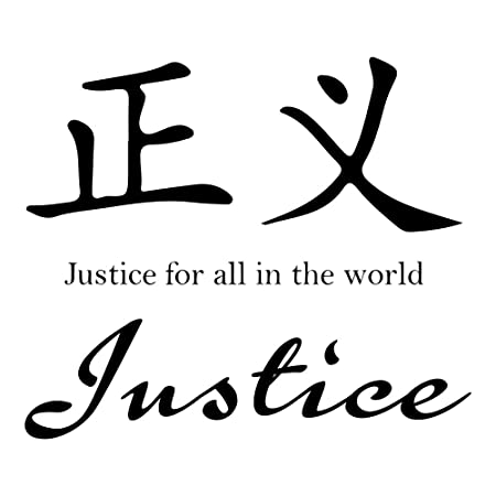 Azutura Justice Wall Sticker Chinese Symbol Quote Wall Decal Living