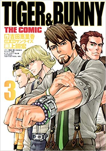 TIGER&BUNNY THE COMIC 3 (ヤン...