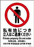 標識スクエア「 私有地につき立入はご遠慮 」 タテ・大【プレート 看板】 200x276㎜ CTK1082 2枚組