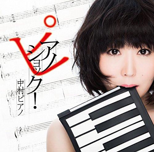 中村ピアノ / ピアノショック!